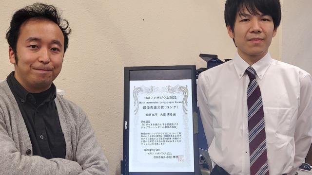 堀野航平氏と大澤博隆助教がHAIシンポジウム2021 最優秀論文賞受賞