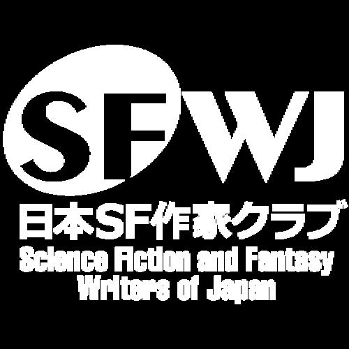 日本SF作家クラブ